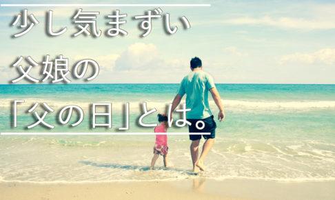 父の日についてアイキャッチ