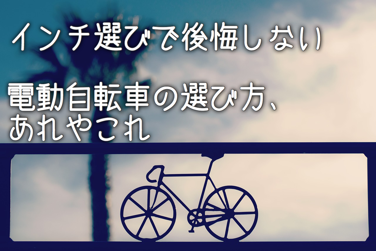 電動自転車選びアイキャッチ