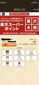 快活クラブ・アプリ