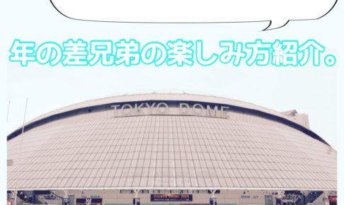 東京ドームシティ 子連れ 体験口コミレビュー おすすめ