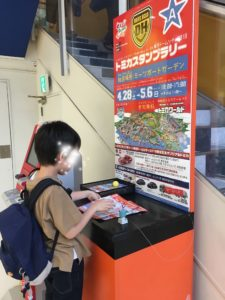 東京ドームシティスタンプラリー 体験口コミレビュー おすすめ