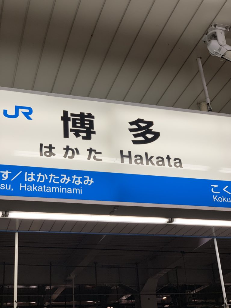 新幹線博多駅ホーム