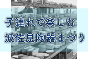 陶器市アイキャッチ