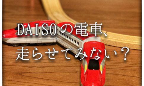 ダイソー 電車のおもちゃ 体験口コミレビュー おすすめ