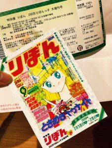 りぼん展チケット