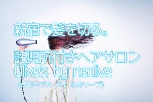 新宿ヘアサロンアイキャッチ