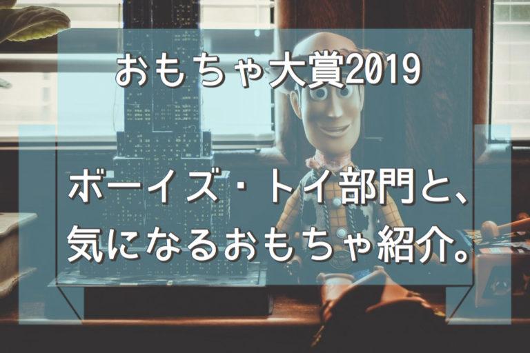 2019おもちゃ大賞 体験口コミレビュー