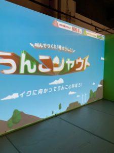 うんこミュージアム