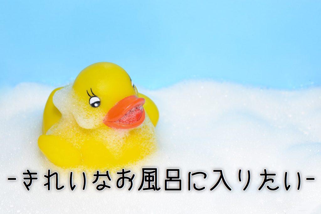 お風呂トラブルアイキャッチ
