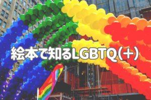 LGBTQアおすすめ絵本 体験口コミレビュー
