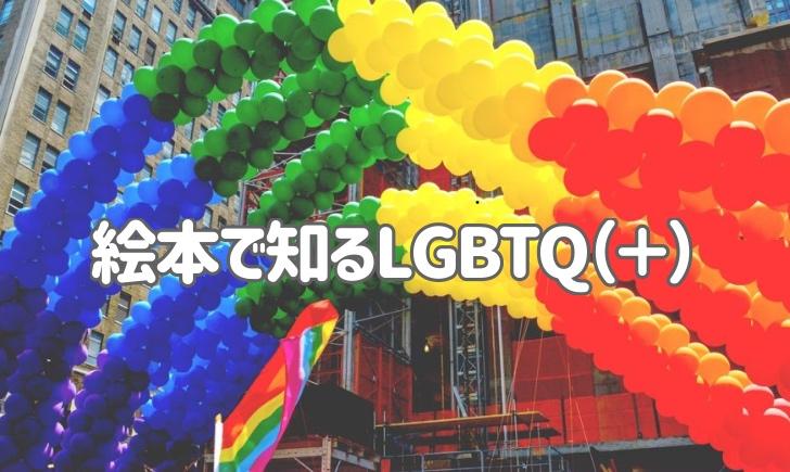 LGBTQアイキャッチ