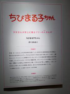 りぼん展・新宿