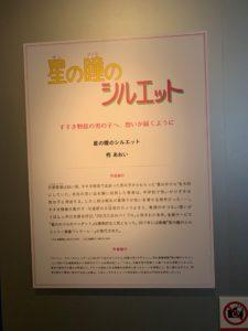 りぼん展レビュー新宿