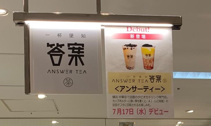 新宿高島屋アンサーティー