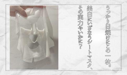 ホワイトシフトマスク