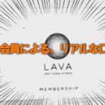 LAVA会員 体験口コミレビュー