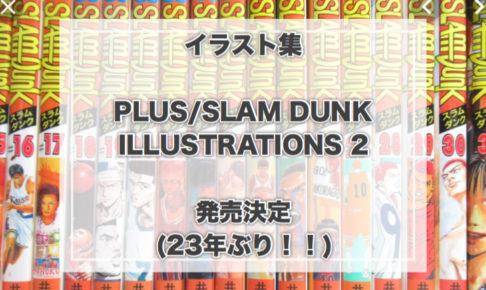 スラムダンク 新イラスト集 PLUS/SLAM DUNK ILLUSTRATIONS 2