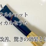 リンクルショットメディカルセラム ポーラのシワ改善 30代アラフォーへの効果 使用感口コミ