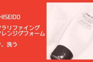 資生堂の洗顔フォーム クラリファイング口コミ