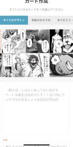 進撃の巨人最新刊発売ユーネクストココラボキャンペーン