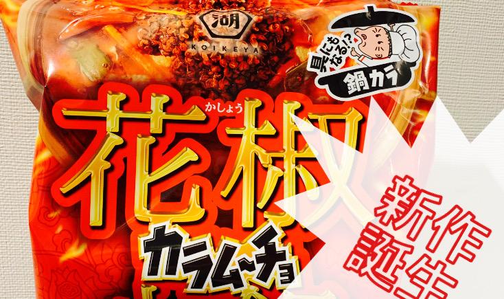 カラムーチョ新作・花椒火鍋味
