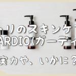 ニトリのスキンケア ガーディオ口コミ