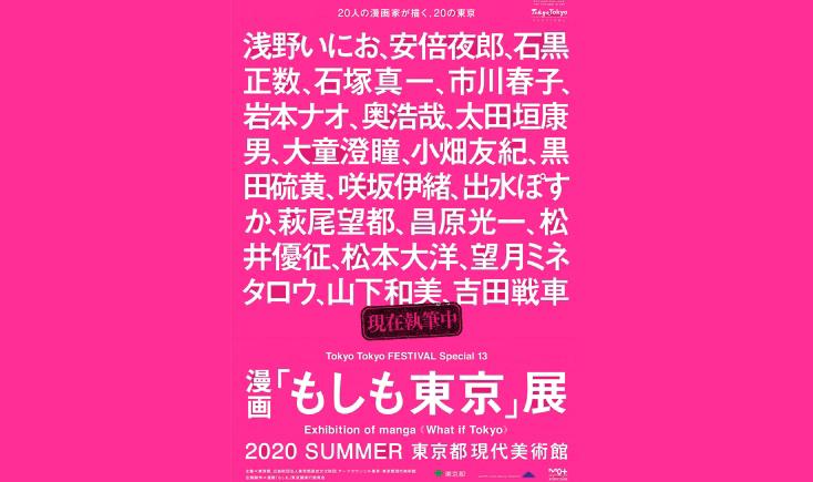 もしも東京展の開催概要 参加作家、作品
