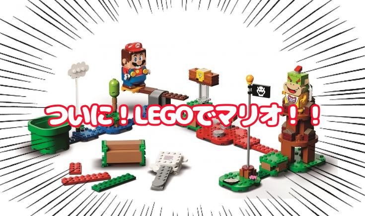 レゴマリオ レゴスーパーマリオ スタータキット紹介